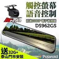 【送32G卡+泰山門市安裝】Polaroid 寶麗萊 DS962GS 星光夜視 雙鏡頭1080P 電子後視鏡【禾笙科技】
