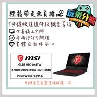 玩樂分期🎮MSI微星GL65 9SC-048TW 電競筆電《無卡免卡分期/現金分期/學生 軍人線上 續約》