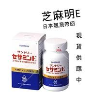 【預購+現貨】三得利 Suntory 芝麻明E 150粒 芝麻明EX 芝麻明 日本親帶 限量供應