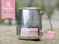 快樂屋♪寶馬牌 304不鏽鋼 通用杯 0.65L TA-01-650 不鏽鋼茶杯 小鋼杯 咖啡杯 露營杯 隨身杯
