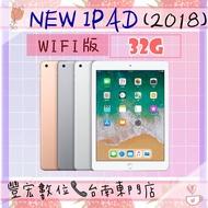 iPad 2018 Wi-Fi 32G 9.7吋 Apple  蘋果平板 大螢幕 全新未拆封 原廠公司貨 原廠保固一年【雄華國際】