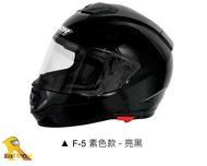 ~任我行騎士部品~ M2R F-5 亮黑 素色 全罩 內置鏡片 F5