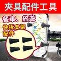 快拆手機架夾具配件(不含車架主體) 餐車導航 旅遊導航 運動腳踏車架 電動摩托車支架 GPS導航支架