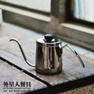 咖啡壺-NewST柄250ml 手沖壺 不鏽鋼壺 細口壺-外星人餐具