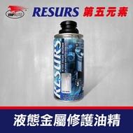RESURS 液態金屬修護油精 150g 補缸劑 機油精