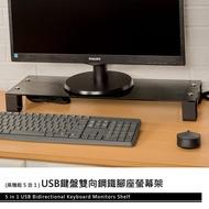 鍵盤架/電腦架/增高架/桌上架 USB鍵盤雙向鋼鐵腳座螢幕架 四色可選 dayneeds