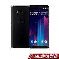 HTC U11+ 6吋水漾玻璃智慧旗艦機 (6G/128G) 蝦皮24h 現貨
