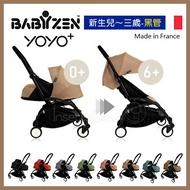 ✿蟲寶寶✿【法國Babyzen】漂亮媽咪人氣款!可上飛機 Yoyo+ 嬰兒手推車 新生兒0m+ 黑管車架搭6色可選