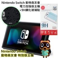 【盒裝公司貨】Switch 電力加強 森友會特別版 主機本體 6.2吋螢幕+玻璃貼【不含JOYCON和底座】台中星光電玩