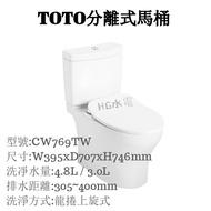 🔸HG衛浴🔸TOTO 水龍捲馬桶 CW769TW 單體式馬桶 原廠保固