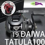 [全套餐現貨] 19 Daiwa Tatula100 [改裝 sv 微拋杯 培林 出線聲] 黑蜘蛛 tatula 小烏龜