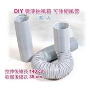 DIY抽風箱用 一米四伸縮風管 ( 單一條入 )