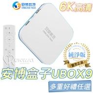 安博盒子 安博 送豪禮 台灣版 Ubox9 X9 Ubox8 官方正品 純淨版 2G+32G 數位機上盒  一年保固