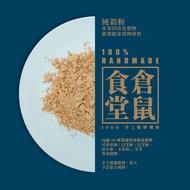 [ 倉鼠食堂 ] 營養榖粉 倉鼠特調 倉鼠飼料 黃金鼠 布丁鼠 銀狐鼠 布丁鼠 飼料