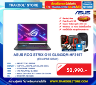 ASUS ROG STRIX G15 GL543QM-HF215T (ECLIPSE GRAY) (ฟรี STEAM 300) (กรุณาสอบถาม TRAKOOL STORE ก่อนสั่งซื้อ)
