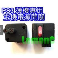 PS3主機電源開關 PS3薄機開關 PS3 slim 開關 電源線開關 開關 PS3開關 Slim版專用 PS3主機開關