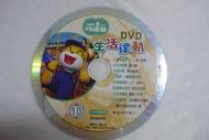 【彩虹小館T05】兒童DVD~小朋友巧連智 幼幼版 小小班生適用 2004.10月 生活律動