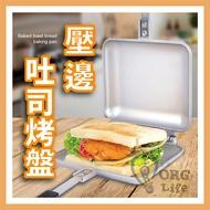 ORG《SD2294a》台灣製MIT~DIY 不沾 熱壓吐司烤盤 壓邊吐司烤盤 熱壓吐司 三明治 盒酥 夾酥 吐司模具