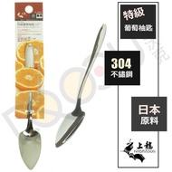 上龍 TL-2311 特級葡萄柚匙 #304不鏽鋼 日本原料 甜點匙 水果匙 冰匙 鋸齒湯匙 4713537023119