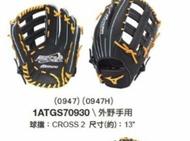 MIZUNO 美津濃 棒球 外野手用 球擋-CROSS 2 手套 1ATGS70930 0947H(右手戴)[陽光樂活=]