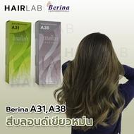 พร้อมส่ง เซตสีผมเบอริน่า Berina hair color Set A31+A38 สีบลอนด์เขียวหม่น สีผมเบอริน่า สีย้อมผม ครีมย้อมผม