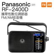 【電池供電版/送電池】Panasonic RF-2400D FM/AM 收音機 清新明亮音色 【邏思保固一年】