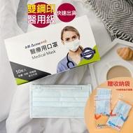 永猷 醫用口罩 藍色50入/盒 醫療藍 無偶氮  台灣鋼印 三層 熔噴 買就送收納袋 一般藍