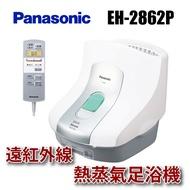 花媽媽日本代購 Panasonic 遠紅外線 熱 蒸氣足浴機 EH-2862P 日本製 足部SPA 泡腳機