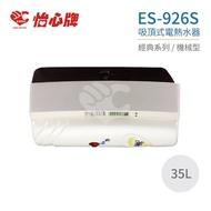【怡心牌】ES-926S 吸頂式電熱水器 經典系列機械型 全省配送 不含安裝(電熱水器)