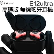 魔宴Sabbat E12 Ultra 高通版 真無線藍牙耳機