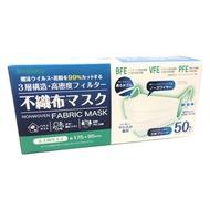 不織布 - Bitoway - 不織布 三層日本成人口罩 (BFE / VFE / PFE 99%) 50個