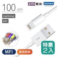 ZMI 紫米 APPLE MFI認證 Lightning 傳輸充電線-100cm (AL813)二入