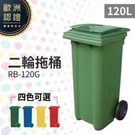 【不只歐盟認證 更是歐洲進口】二輪托桶(120公升)RB-120G 回收桶 垃圾桶 垃圾托桶 垃圾子車 歐洲認證 環保材質 更有大容量可選