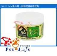【Pet Life II】素力高SOLID GOLD《神奇軟膏2oz.》幫助傷口 / 速利高 / 皮膚