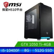 微星H510平台[聖光戰士]i5六核獨顯電腦(i5-10400F/8G/GTX1050Ti/512G_SSD)