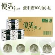 優活 Livi 抽取式衛生紙 柔拭 紙巾 餐巾紙 300抽現貨