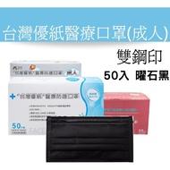 【台灣優紙】雙鋼印A+醫療防護口罩 50入/盒 曜石黑