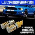 LED高亮PY21W轉向燈 T20 1156平角1156斜角 解碼 不快閃 LED 方向燈 第三代 黃光-久岩汽車