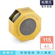 【PARRS】火山泥硫磺深層潔面皂115g*4入(紐西蘭原裝進口)