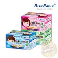 【醫碩科技】藍鷹牌 NP-13S 台灣製平面兒童用防塵口罩/口罩/平面口罩 絕佳包覆 50入/盒