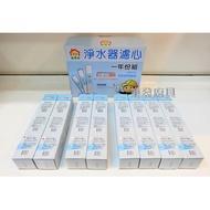 [東發廚具] 櫻花淨水器前三道濾心組一年份-副廠濾心組 適用型號P018 P012 P022 P025