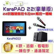 22吋智慧聲控KaraPAD 卡拉OK觸控一體機(豪華版)