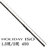 【SHIMANO】HOLIDAY ISO 1.5號 / 2號 450 防波堤 磯釣竿