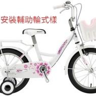 捷安特 kj165 16吋 自行車 腳踏車 幼童 兒童 童車 附輔助輪