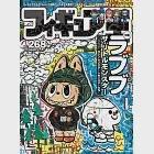 玩具王 NO.268:LABUBU THE LITTLE MONSTER特集