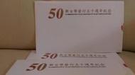 [民] 民國八十八年 88年 新台幣發行五十週年紀念 | 塑膠鈔券五十元 50元 | 含精裝冊紀念封