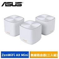 ASUS 華碩 ZENWIFI AX Mini (XD4三入組) AX1800 Mesh 雙頻全屋網狀 WiFi 6 無線路由器 (分享器)