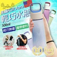 美國 KOR Aura輕巧水瓶 可裝熱水  冷水壺 可泡茶 冷水瓶 水壺 水杯 水瓶 運動水壺 配備【H0254】