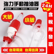 【艾瑞森】50加侖 200公升 手動抽油器 塑膠抽油管 油抽 抽油泵 吸油管 吸油器 管子 換機油工具 手動抽油管 換機