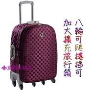 《葳爾登精品》25吋旅行箱【八輪可爬樓梯】行李箱凱帝爾硬面360度防潑水防割登機箱25吋0523紫紅色